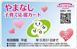shinouencard